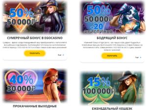 ego казино бонусы